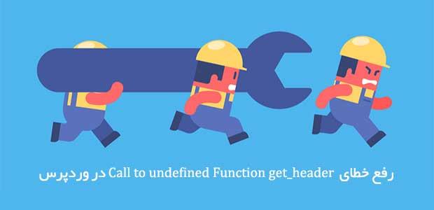 رفع خطای call to undefined