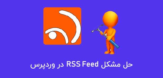 رفع خطاهای RSS Feed در وردپرس