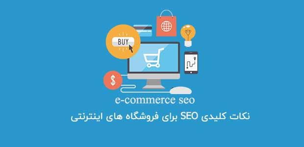نکات کلیدی SEO برای فروشگاه های اینترنتی