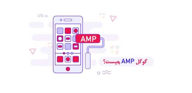 گوگل AMP چیست