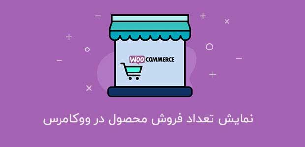 نمایش تعداد فروش محصول در ووکامرس