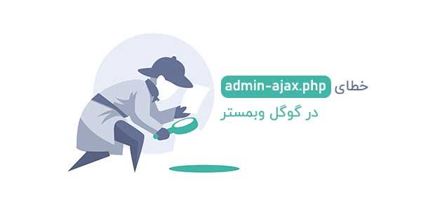 رفع خطای admin-ajax.php