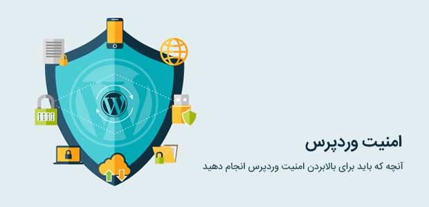 راهنمای امنیت رمز عبور وردپرس